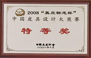 """2008""""真皮标志杯""""中国皮具设计大奖赛特等奖"""