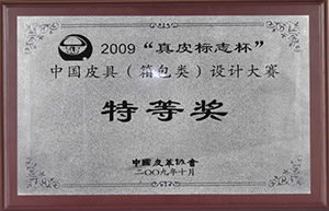 """2009""""真皮标志杯""""中国皮具(箱包类)设计大赛特等奖"""