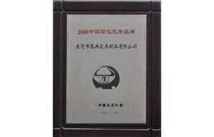 2009中国优秀箱包优秀品牌