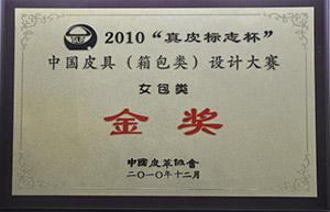 """2010""""真皮标志杯""""中国皮具(箱包类)设计大赛金奖"""