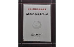 2012中国优秀箱包优秀品牌