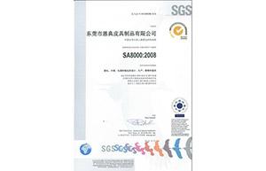 SA8000-2008证书
