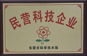 东莞市科学技术局颁发-民营科技企业
