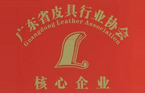 广东省皮具行业协会核心企业