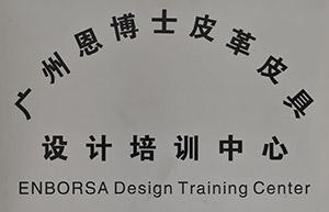 广州恩博士皮革皮具设计培训中心