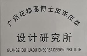 广州花都恩博士皮革皮具设计研究所