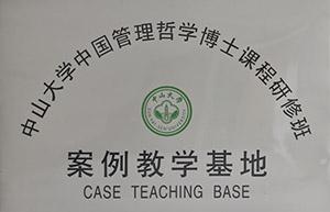 中山大学中国管理哲学博士课程研修班案例教学基地